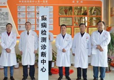 郑州军海癫痫医院-加强业务知识培训 提高医务人员职业素养