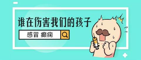 开春儿了!气温变化快!黑龙江中亚癫痫医院 杨兆铁主任提醒广大癫痫患儿家长小心感冒对病情的影响