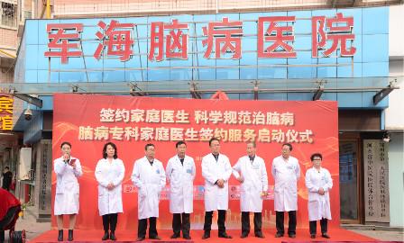 脑病专科家庭医生签约服务启动仪式在郑州军海脑病医院举行