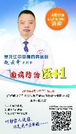 黑龙江中亚癫痫医院 醒脑开窍治疗癫痫独具优势 4月17日的直播告诉你优势在哪里